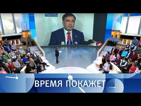 Планы Саакашвили. Время покажет. Выпуск от 13.02.2018 (видео)