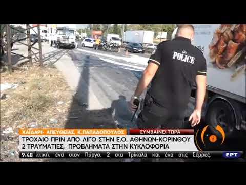 Τροχαίο | Σύγκρουση φορτηγών στην Ε.Ο Αθηνών-Κορίνθου | 21/09/2020 | ΕΡΤ