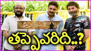 Video Reasons Behind Agnyaathavaasi Movie Flop Talk | Pawan Kalyan | Trivikram | Anu Emmanuel MP3, 3GP, MP4, WEBM, AVI, FLV Januari 2018