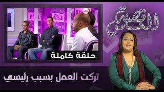 kissat nas 21/10/2015 قصة الناس : تركت العمل بسبب رئيسي
