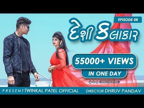 DESI KALAKAAR - EP 08 | TWINKAL PATEL OFFICIAL|DHRUV PANDAV|SUNIL YADUVANSHI|DP FILMS|TINU BABLI