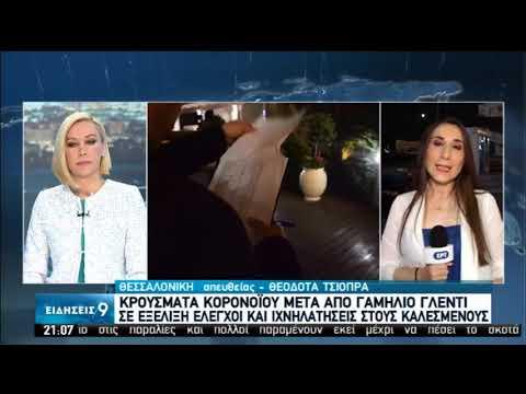 Μαζικά κρούσματα μετά από γαμήλιο γλέντι στη Θεσσαλονίκη   31/07/2020   ΕΡΤ