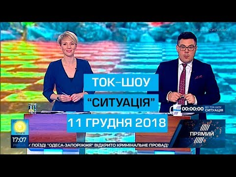 """Ток-шоу """"Ситуація"""" від 11 грудня 2018 року"""