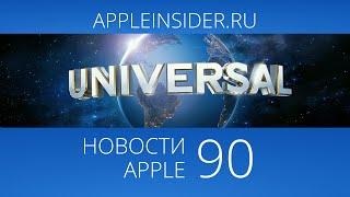 Новости Apple, 90: фильм о Джобсе и IPhone за 59 тысяч рублей