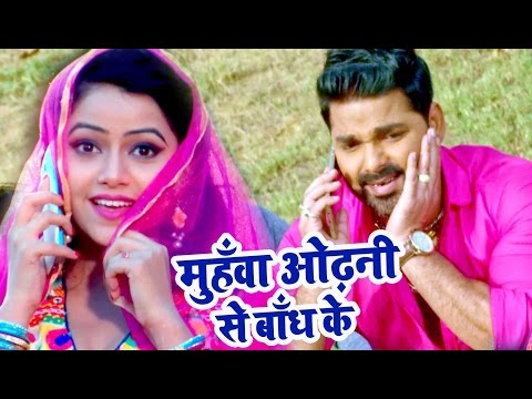 Video सुपरहिट गाना 2017 - Pawan Singh - Muhawa Odhani Se - Superhit Film (SATYA) - Bhojpuri  Songs download in MP3, 3GP, MP4, WEBM, AVI, FLV January 2017
