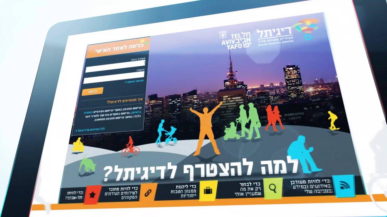 Tel Aviv Municipality