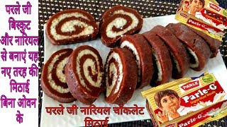 Hello Foodaholics, I hope u guys doing great. Check out this new easy yet delicious recipe of Parle- G Chocolate Swiss Roll Recipe..with few easy steps and make your special moments even more special with delicious dishes on my channel..keep watching.