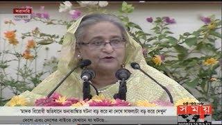 Video Sheikh Hasina | আমি যখন ধরি ভালো করেই ধরি | কার চাচা, কার ভাই তা দেখি না | Somoy TV Live MP3, 3GP, MP4, WEBM, AVI, FLV Juli 2018