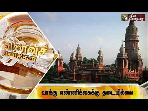 Speed-News-18-05-2016-Puthiyathalaimurai-TV