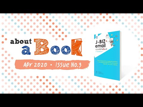 about a Book (Apr 20 Issue No.3) : J-BIZ email ตอบทันใจใน 1 นาที