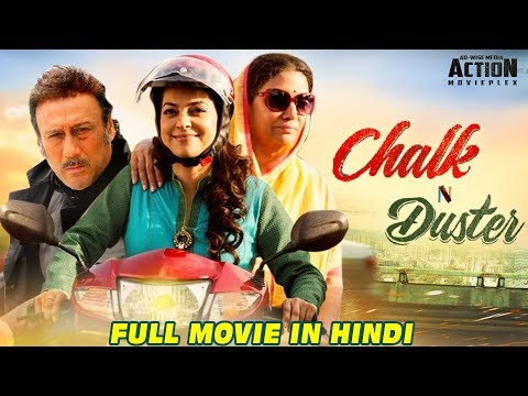 CHALK N DUSTER (2019) New Released Full Hindi Movie | Juhi Chawla, Shabana Azmi | Bollywood Movies
