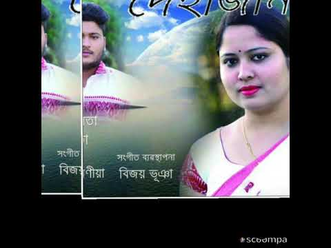 Video Dehajaan (Bihu song) by Minakshi & Bitopan download in MP3, 3GP, MP4, WEBM, AVI, FLV January 2017