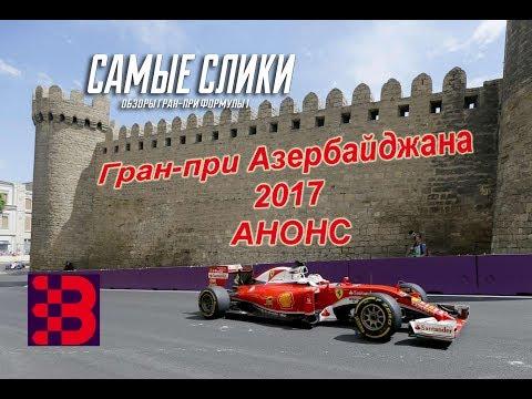 Формула 1 Анонс Гран при Азербайджана 2017 Azerbaijan GP 2017 Preview