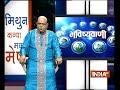 Bhavishyavani | August 23, 2018 ( Full ) - Video