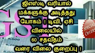ஜிஎஸ்டி வரியால் மக்களுக்கு அடித்தது யோகம் ! டிவி, ஏசி விலையில் 60 சதவீதம் வரை விலை குறைப்பு ! GST This video is about the GST bill and the rate changes in th...