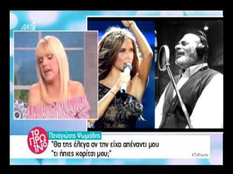 «Πάγωσε» η Σκορδά: «Αν έχεις πρόβλημα ο ψυχολόγος λέει μην ακούς τραγούδια σαν του Καζαντζίδη»