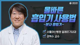 분사 흡입기 [올바른 호흡기 사용법] 미리보기