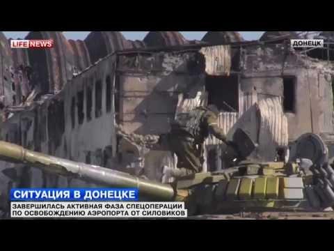 Бой в аэропорту Донецка.