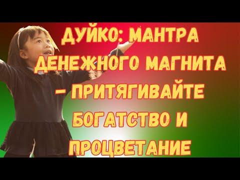 Андрей Дуйко читает мантру от нищеты и бедности  - DomaVideo.Ru
