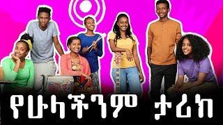 የኛ ሙዚቃ አባላት   yegna music   New Ethiopian Music 2019 (Official Video)