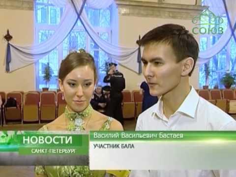 VIII Зимний студенческий бал в Санкт-Петербурге