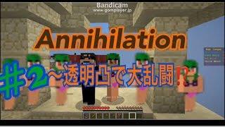 [Annihilation]Minecraftの巨大戦争を生き残れ!Part2