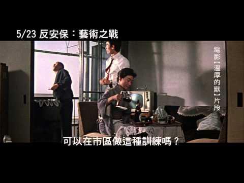 【反安保,藝術之戰】中文預告 5/23【聚星幫電影幫】