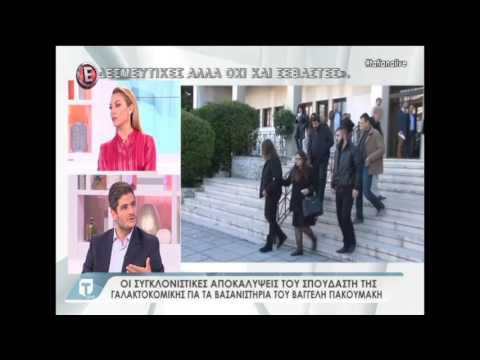 Video - Τι κατέθεσε η Έλενα Ακρίτα στη δίκη για τον Βαγγέλη Γιακουμάκη