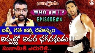 Allu Arjun Past Life - Episode #04 Enjoy And Stay Connected With Us!! Visit Our Official Website: http://www.namaste.in/ ...