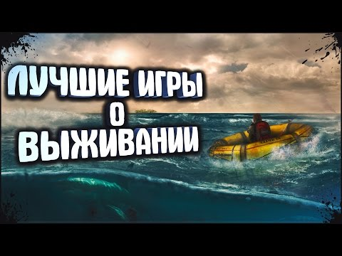 Игры Выживание - Топ 10 лучших игр для слабых компьютеров (видео)
