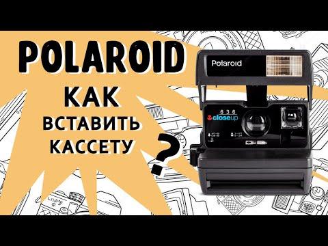 Polaroid 636 Полароид Как пользоваться и вставить кассету