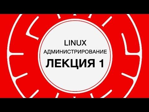 1. LINUX. Основы | Технострим