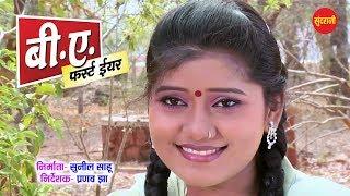 Video Best Comedy Scene   Movie - B A First Year   New Chhattisgarhi Movie Clip MP3, 3GP, MP4, WEBM, AVI, FLV Oktober 2017