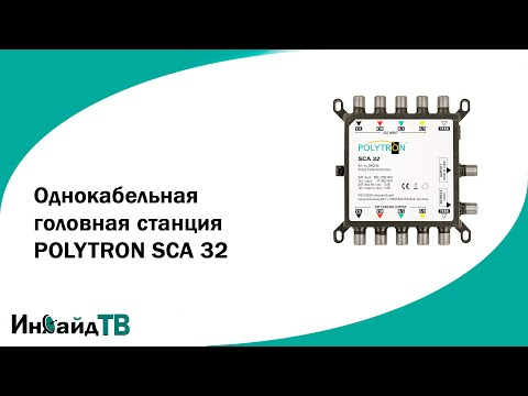 Однокабельная головная станция POLYTRON SCA 32