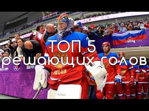 ТОП 5 решающих голов Российского хоккея (видео)