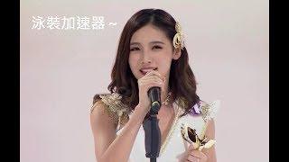 Video 關於泳裝加速器 SNH48 趙粵 有話要說 MP3, 3GP, MP4, WEBM, AVI, FLV Mei 2019