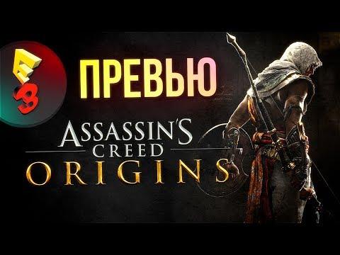 E3 2017 - Assassin's Creed Origins: Превью