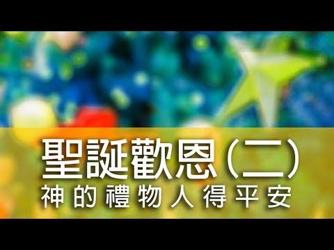 電台見證 聖誕歡恩(二)  神的禮物人得平安 (12/24/2017 多倫多播放)