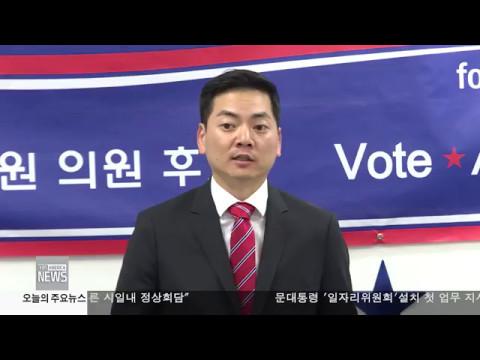 한인사회 소식  5.10.17 KBS America News