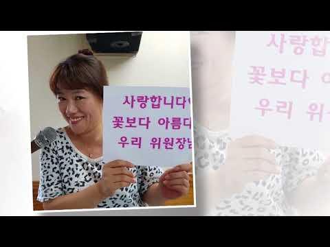 [영상] 유지현 위원장님 힘내세요