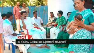 Bank A/c For Newborn Baby :Asianet News Special
