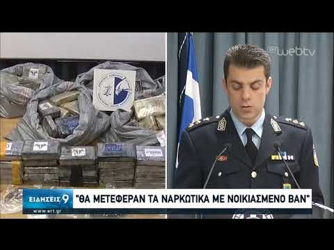 Αστακός: Πώς έφτασε η ΕΛΑΣ στα ίχνη των διακινητών κοκαΐνης-Έσοδα άνω των 50 εκ.€ | 25/01/2020 | ΕΡΤ