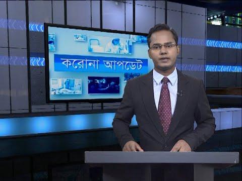 04 PM Corona Bulletin || করোনা বুলেটিন || 27 October 2020 || ETV News