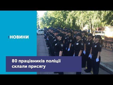 В День Нацполиции 80 сотрудников полиции в Житомире приняли присягу