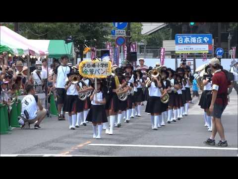 大谷場小学校金管バンド/東口B会場/ 第12回浦和よさこい2015