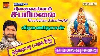 Veera Thirumagan Mp3