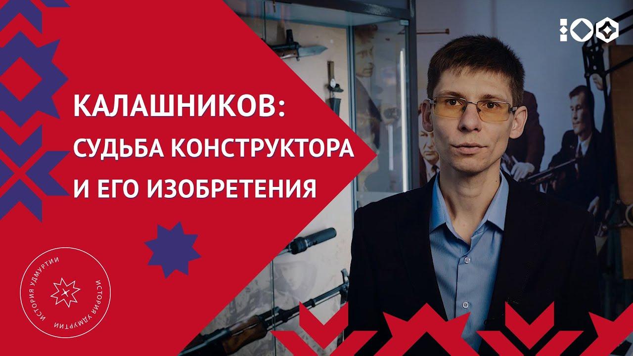 Михаил Калашников но быдэс дуннелы тодмо автомат