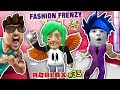 Download Video FGTEEV Fashion Frenzy ROBLOX #35! Silly Scary Famous Celebrity Dress Up Game! Chase vs Lexi vs Duddy