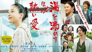 Nonton 10/29(土)公開 『湯を沸かすほどの熱い愛』本予告篇 Film Subtitle Indonesia Streaming Movie Download