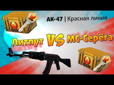Битва кейсов Литпут VS МС-Серёга - [Open Case CS:GO]